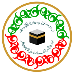 بیست و ششمین کنفرانس بین المللی وحدت اسلامی ـ 1391