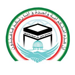 سی وسومین کنفرانس بین المللی وحدت اسلامی / تهران ـ 1398