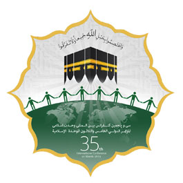 سی وپنجمین کنفرانس بین المللی وحدت اسلامی / تهران ـ 1400