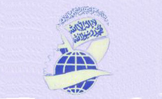 پنجمین کنفرانس بین المللی وحدت اسلامی / تهران ـ 1371 ش
