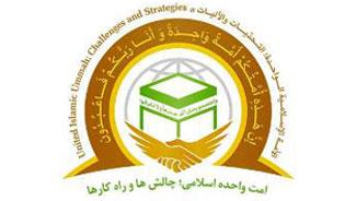 بیست وهشتمین کنفرانس بین المللی وحدت اسلامی / تهران ـ 1393 ش