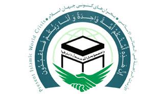 بیست ونهمین کنفرانس بین المللی وحدت اسلامی / تهران ـ 1394 ش
