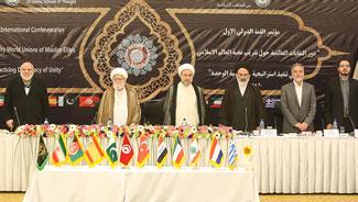 """اولین نشست بین المللی """"اجرای دیپلماسی وحدت"""" / تهران ـ مهرماه 1396 ش"""