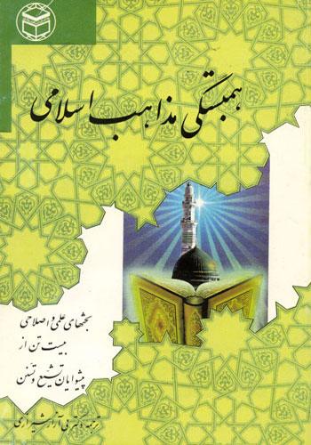 همبستگی مذاهب اسلامی