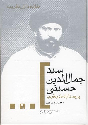 سید جمال الدین حسینی، پرچمدار اتحاد و تقریب | طلایه داران تقریب (9)