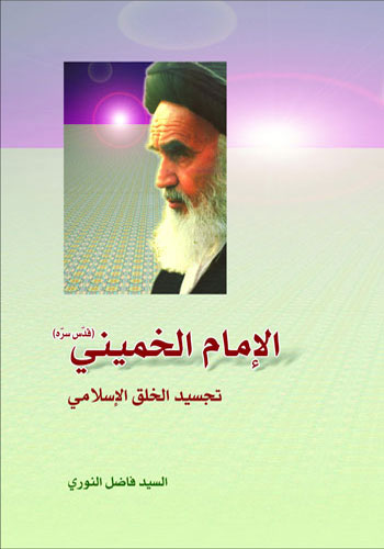 الامام الخمینی قدس سره، تجسید الخلق الاسلامی