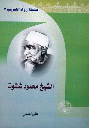 الشيخ محمود شلتوت | سلسلة رواد التقريب (2)