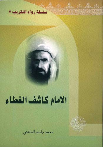 الامام كاشف الغطاء | سلسلة رواد التقريب (1)