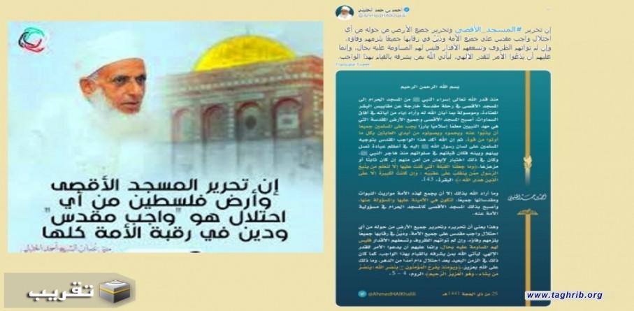 """المفتي الخليلي تحرير المسجد الأقصى وأرض فلسطين من أي احتلال هو """"واجب مقدس"""""""