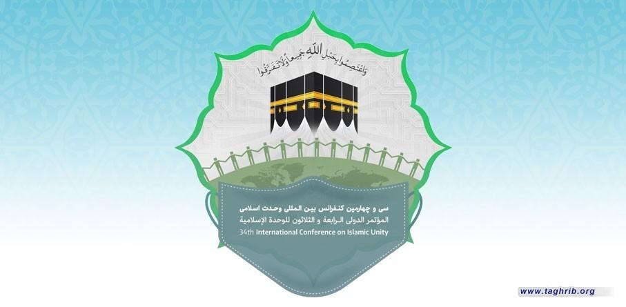 دعوة استكتاب المؤتمر الدولي الرابع والثلاثون للوحدة الاسلامية ـ طهران