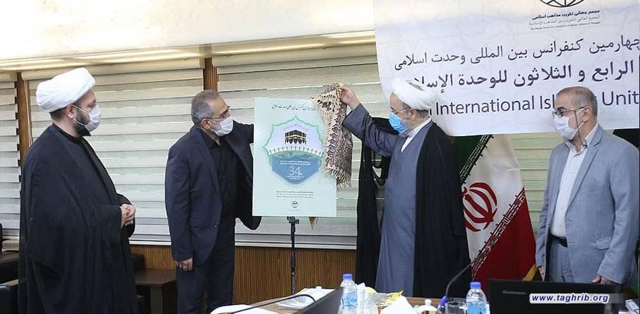 بدء اعمال اللجنة المنظمة للمؤتمر الدولي الـ34 للوحدة الإسلامیة