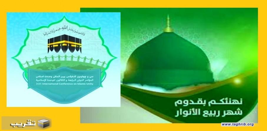 شهر ربيع الاول ، ربيعاً للبشرية جمعاء، ربيعاً بالرّحمة، ربيع الوسطية و الوحدة الاسلامية