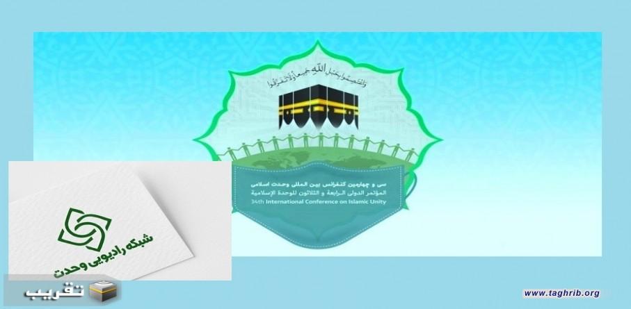 على اعتاب المؤتمر الدولي 34 للوحدة الاسلامية | طهران إذاعة الوحدة الاسلامیه تنطلق الاحد فی إیران