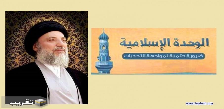 الفكر الوحدوی و التقريبي عند الشهيد اية الله السيد باقر الحكيم (رض)