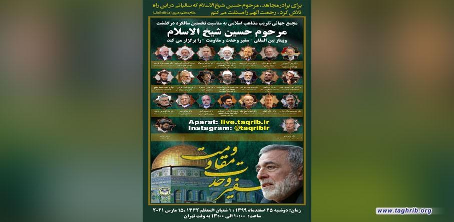 """وبینار بین المللی """"سفیر وحدت و مقاومت"""" برگزار می شود"""