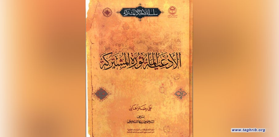 معرفی کتاب تقریبی | کتاب الأدعية المأثورة المشترکة
