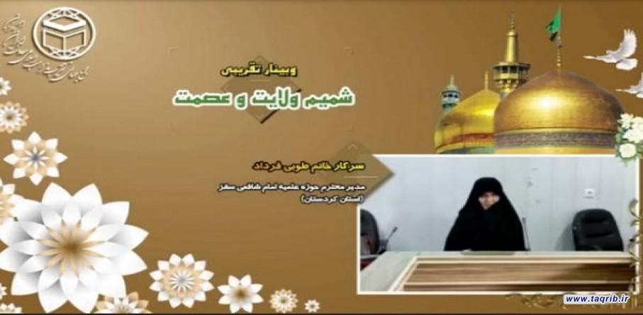 مدیر حوزه علمیه سقز: حضرت معصومه (س) الگویی کامل برای تمام جهانیان است