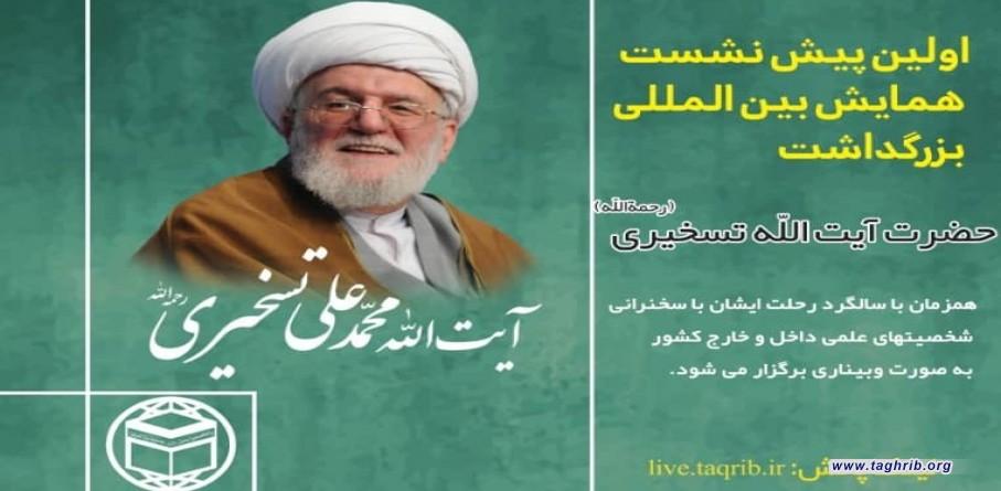 آیت الله تسخیری از معماران گفتمان بین الملل انقلاب اسلامی بود