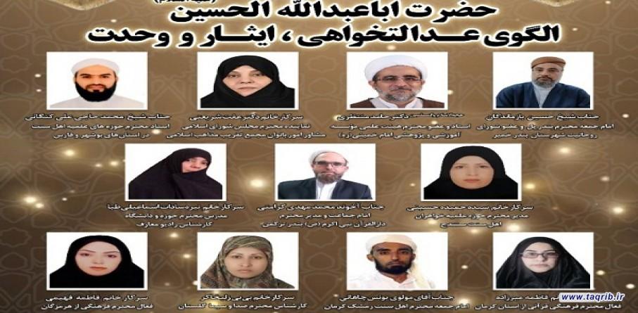 وبینار حضرت ابا عبدالله الحسین علیه السلام الگوی عدالتخواهی،ایثار و  وحدت برگزار می شود