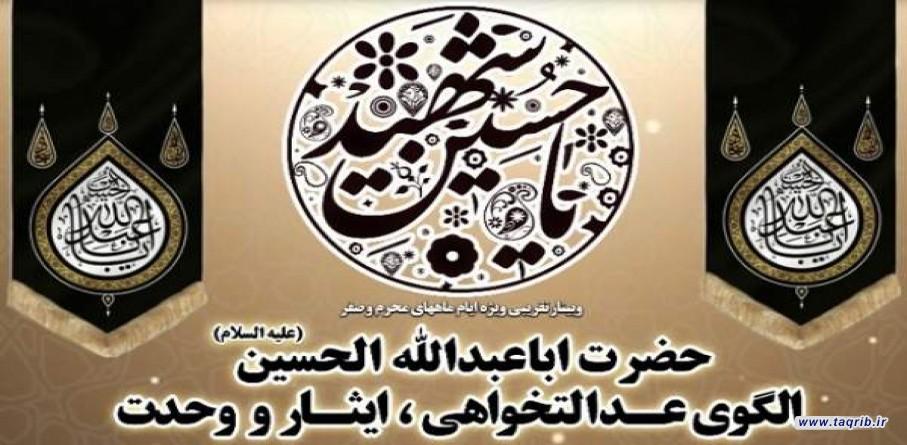 دوستی و محبت اهل بیت (ع) موجب اتحاد امت اسلامی است