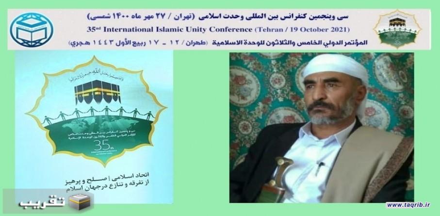 """"""" عبد الله الشرعي """" يأمل بأن يؤدي المؤتمر إلى جمع كلمة الأمة وتوحيد جهودها"""