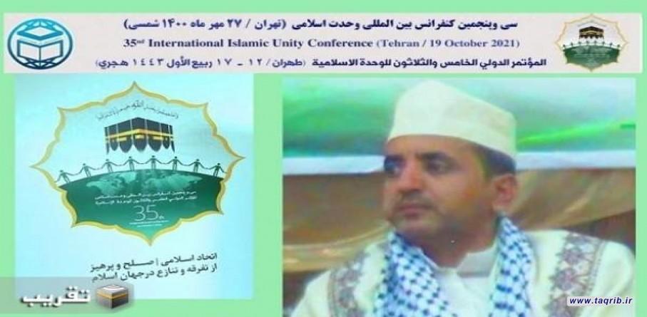 وحدت امت اسلامی، موجب هراس دشمنان میشود/ پیام کنفرانس وحدت برای دشمنان اسلام