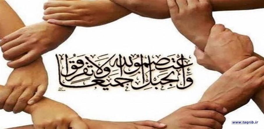 مسلمانان باید با شناخت عمیق نظری و تسلط فکری برای ایجاد تقریب مذاهب بکوشند