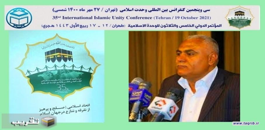 اليوسفي ما المتوقع من مؤتمر دولي 35 للوحدة الاسلامية في طهران
