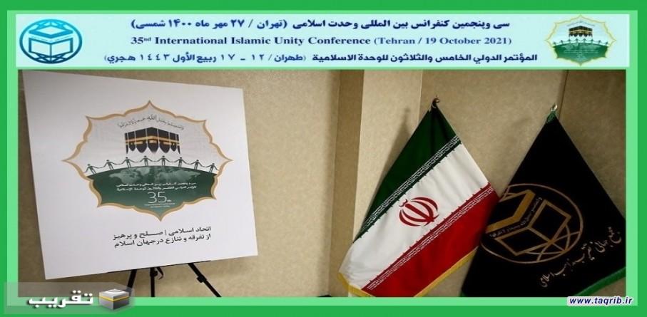 اقامة مؤتمرات الوحدة تذكير الامة للاتحاد و الوحدة الاسلامية