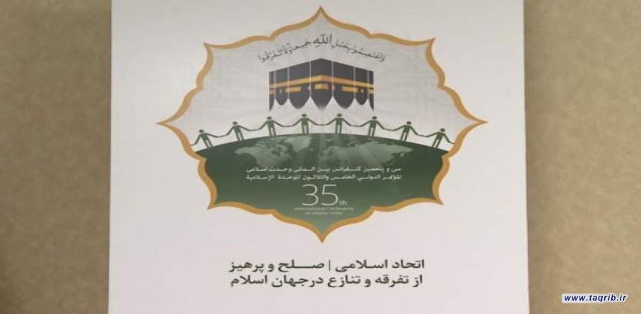 آخرین مهلت ارسال مقاله برای کنفرانس وحدت اسلامی