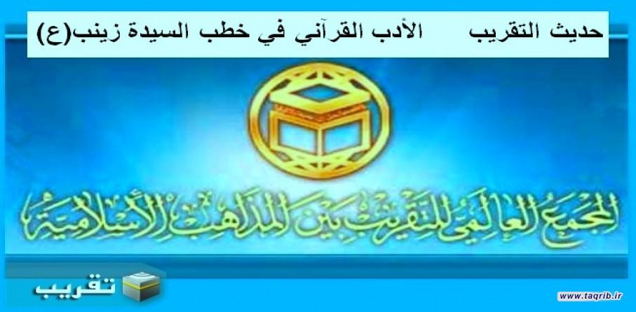 حديث التقريب - الأدب القرآني في خطب السيدة زينب(ع)