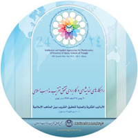 المؤتمر الدولي الرابع والعشرون للوحدة الاسلامية ـ ربيع الأول 1432 هـ . طهران
