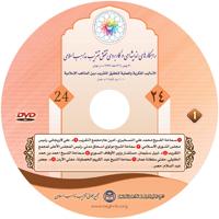 سخنرانی های بیست وچهارمین کنفرانس بین المللی وحدت اسلامی