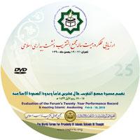 بیست وپنجمین کنفرانس بین المللی وحدت اسلامی