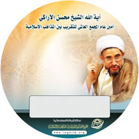 الوحدة والتقريب بين المذاهب الاسلامية في أقوال آية الله الشيخ محسن الأراكي
