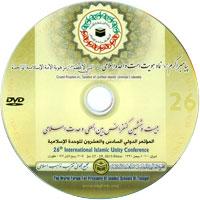 بیست وششمین کنفرانس بین المللی وحدت اسلامی