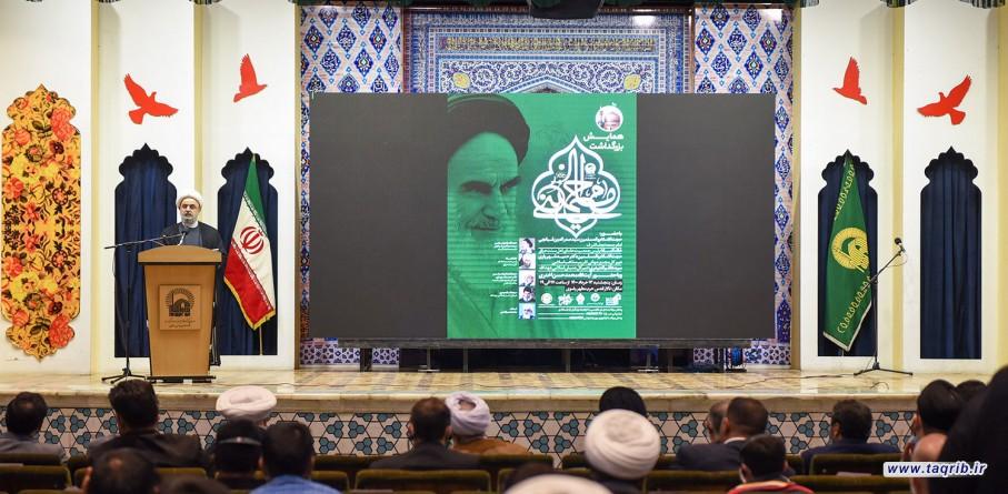 همایش بین المللی بزرگداشت امام خمینی(ره) با حضور حجتالاسلام والمسلمین دکتر شهریاری