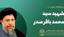 شهید سید محمد باقر صدر