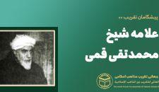 علامه شیخ محمدتقی قمی