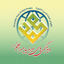 بیستمین کنفرانس بین المللی وحدت اسلامی / تهران 1386 ش