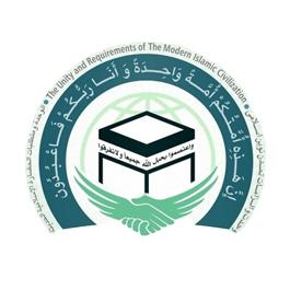 سی ویکمین کنفرانس بین المللی وحدت اسلامی / تهران ـ 1396