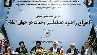 """دومین نشست بین المللی""""اجرای دیپلماسی وحدت"""" / تهران ـ مرداد 1397 ش"""