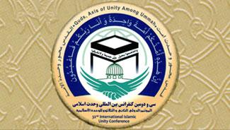 سی و دومین کنفرانس بین المللی وحدت اسلامی / تهران ـ 1397 ش