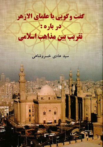 گفت وگویی با علمای الأزهر درباره تقریب بین مذاهب اسلامی