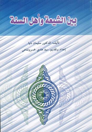 بين الشيعة وأهل السنة
