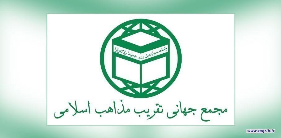 بیانیه مجمع جهانی تقریب مذاهب اسلامی در محکومیت حمله به نمازگزاران مسجد حاجی بخشی در شهرستان شکر دره کابل