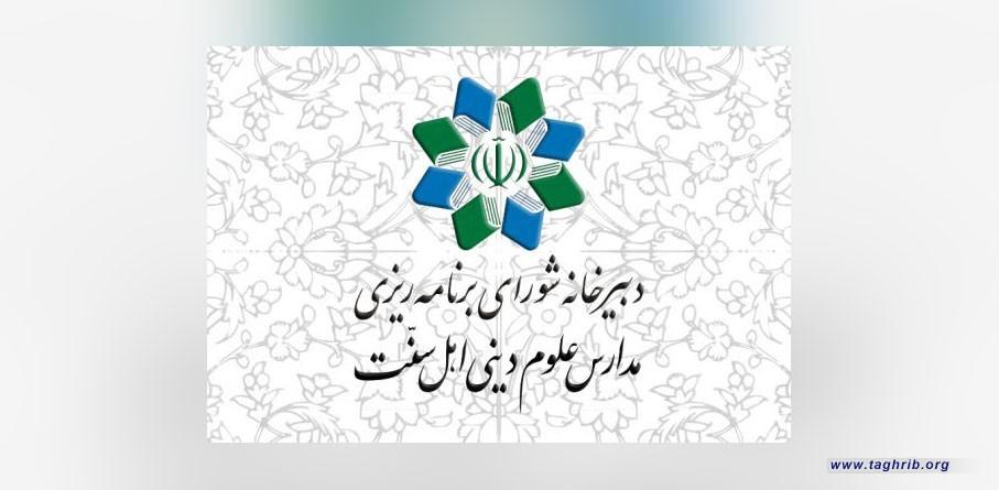 بیانیه شورای برنامه ریزی مدارس علوم دینی اهل سنت در پی اظهارات اسلام ستیز مسئولان فرانسه