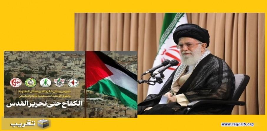 فصائل مقاومة وقوى وطنية فلسطينية توجه رسائل شكر لقائد الثورة الاسلامية